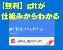gitが仕組みからわかる 無料資料